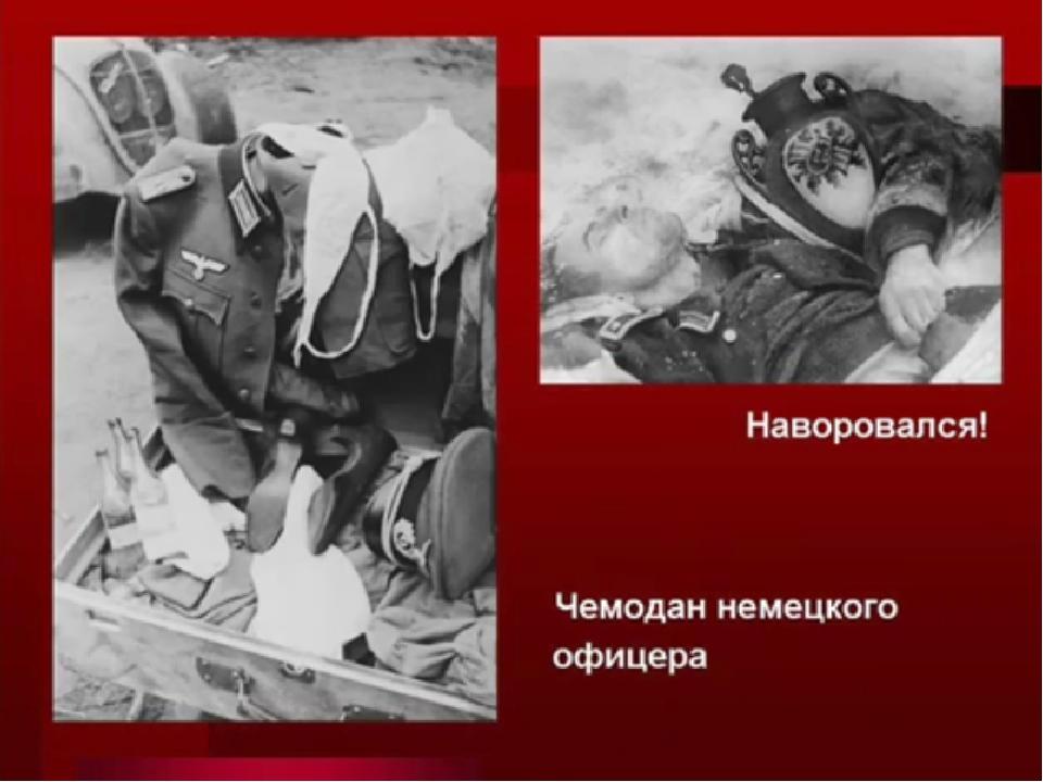 Презентация по внеклассному мероприятию к дню памяти жертв ф.