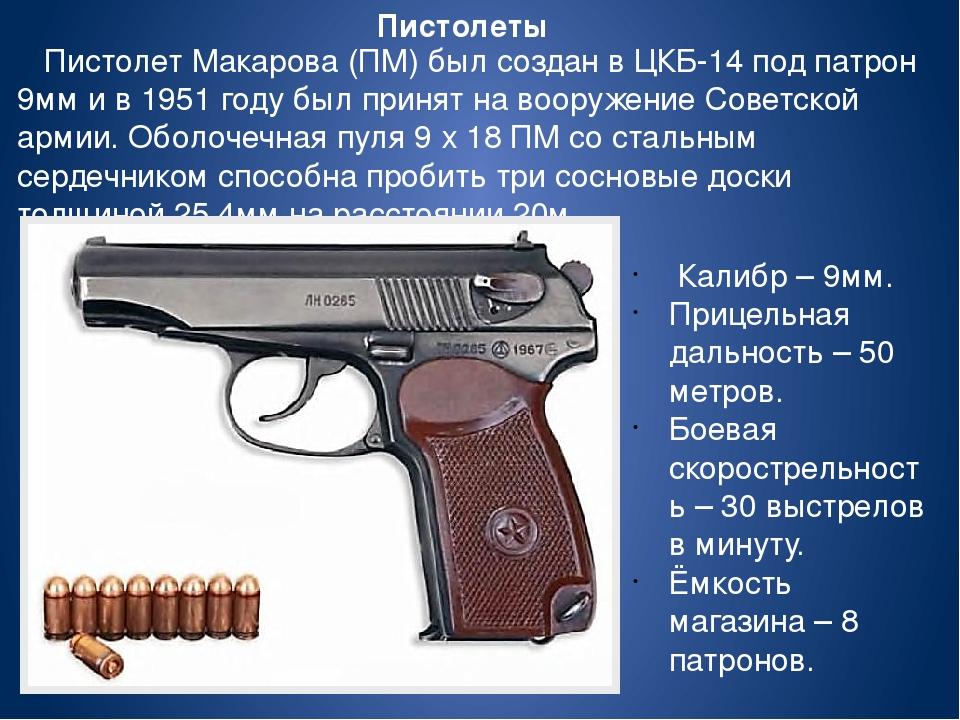 Сколько Патронов В Магазине Макарова Боевой
