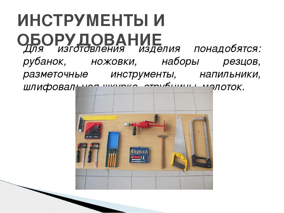 Для изготовления изделия понадобятся: рубанок, ножовки, наборы резцов, размет...