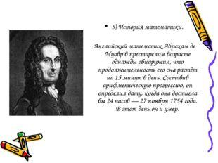 5) История математики. Английский математик Абрахам де Муавр в престарелом в