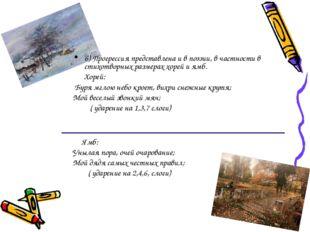 6) Прогрессия представлена и в поэзии, в частности в стихотворных размерах х