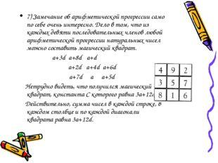 7) Замечание об арифметической прогрессии само по себе очень интересно. Дело