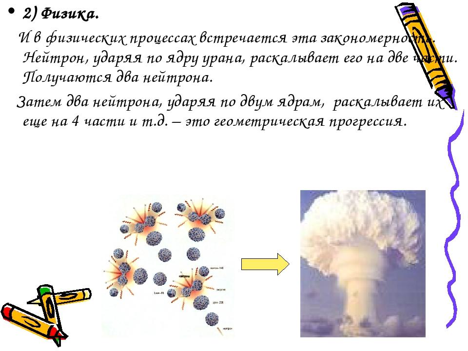 2) Физика. И в физических процессах встречается эта закономерность. Нейтрон,...