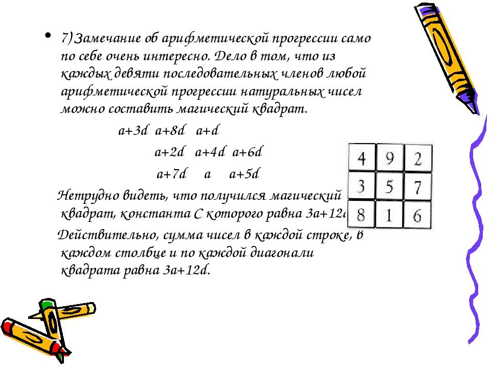 7) Замечание об арифметической прогрессии само по себе очень интересно. Дело...