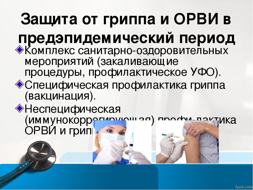 Средства профилактики гриппа в предэпидемический период