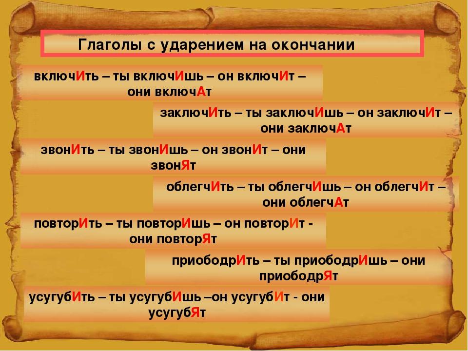 Глаголы с ударением на окончании