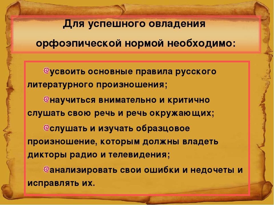 усвоить основные правила русского литературного произношения; научиться внима...