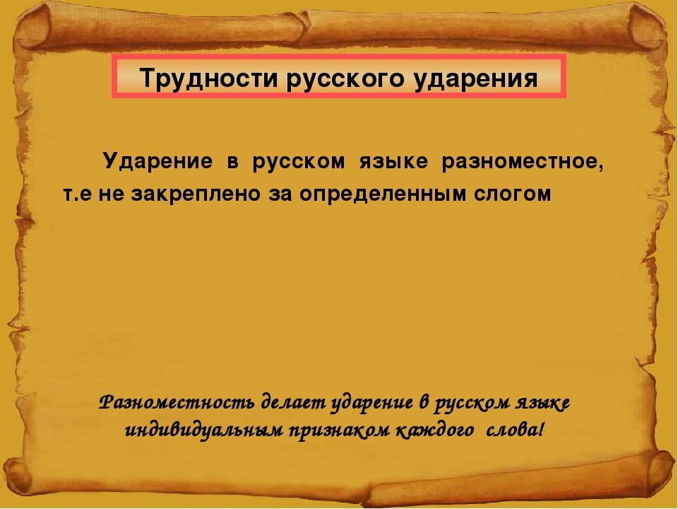 Ударение в русском языке разноместное, т.е не закреплено за определенным слог...
