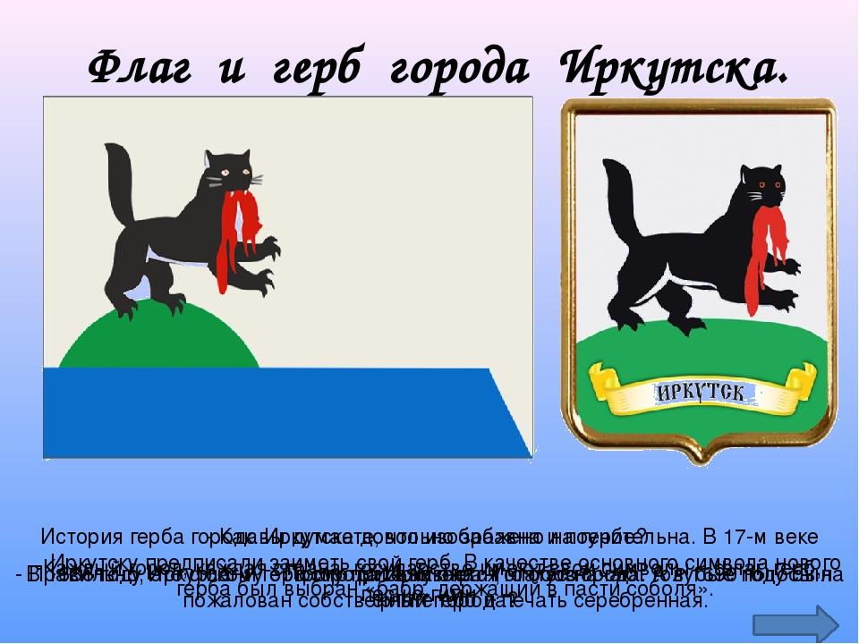 Символика иркутской области картинки