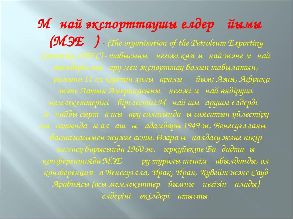 Мұнай экспорттаушы елдер ұйымы (МЭЕҰ) - (The organisation of the Petroleum Ex...