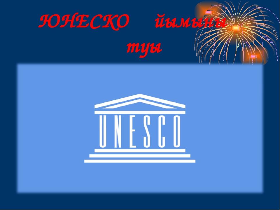 ЮНЕСКО ұйымының туы