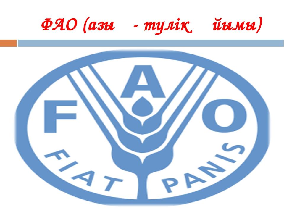 ФАО (азық - түлік ұйымы)