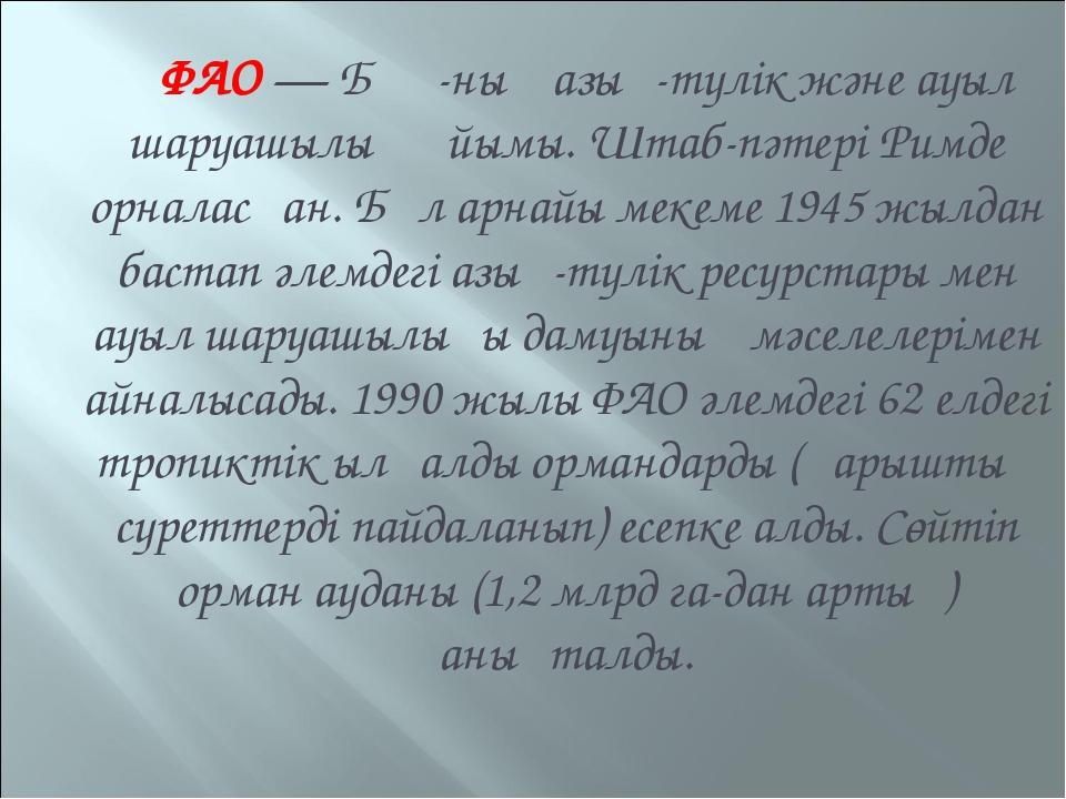 ФАО — БҰҰ-ның азық-түлік және ауыл шаруашылық ұйымы. Штаб-пәтері Римде орна...