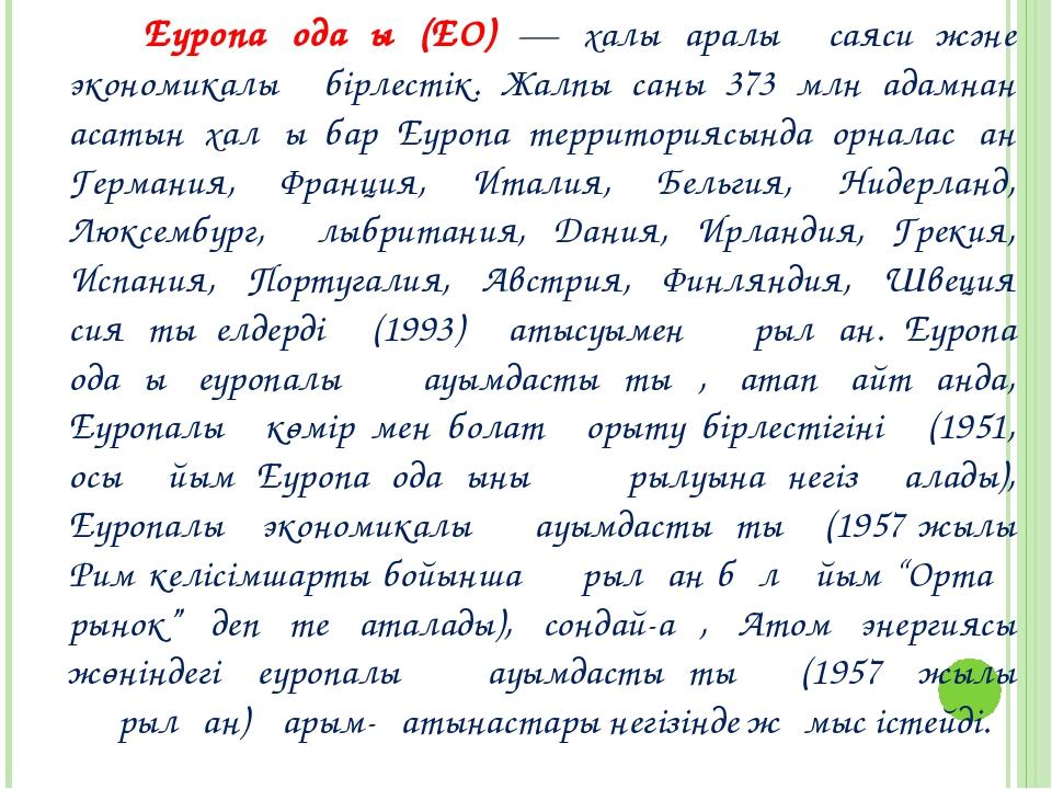 Еуропа одағы (ЕО) — халықаралық саяси және экономикалық бірлестік. Жалпы са...