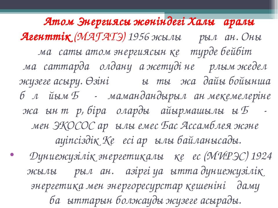 Атом Энергиясы жөніндегі Халықаралық Агенттік (МАГАТЭ) 1956 жылы құрылған....