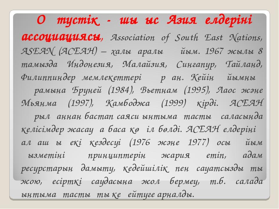 Оңтүстік - шығыс Азия елдерінің ассоциациясы, Assocіatіon of South East Natі...