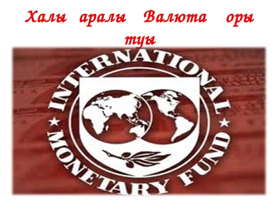 Халықаралық Валюта Қоры туы
