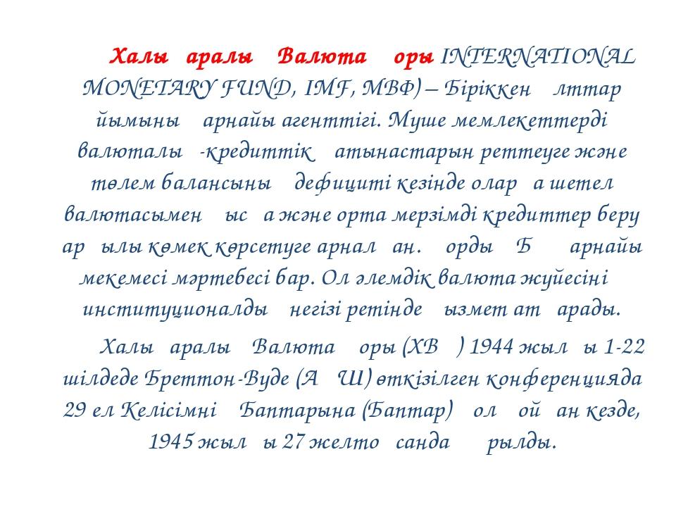 Халықаралық Валюта Қоры INTERNATIONAL MONETARY FUND, IMF, МВФ) – Біріккен...