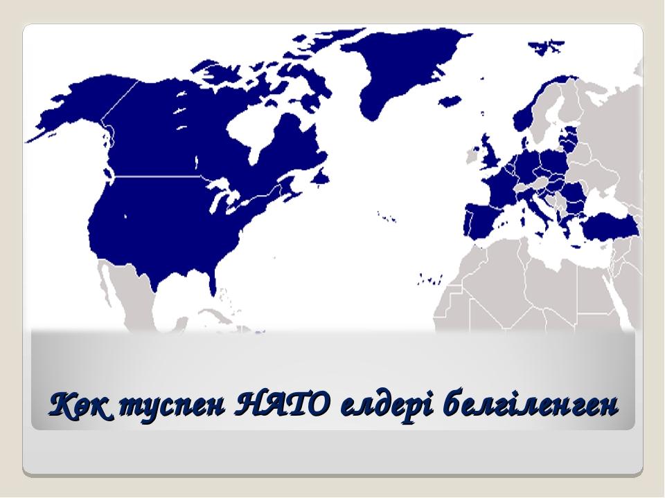 Көк түспен НАТО елдері белгіленген