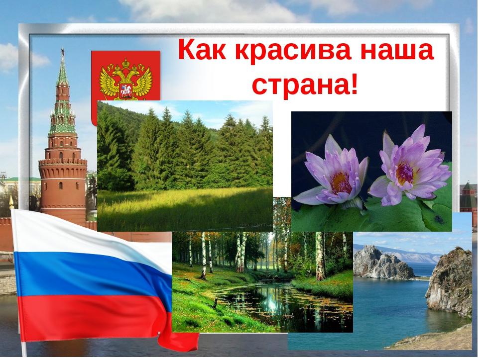 открытка о россии 5 класс губы эммануэль были