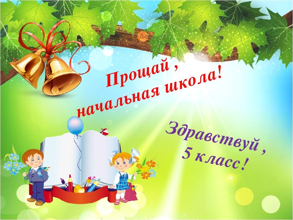 Картинки, открытка начальная школа