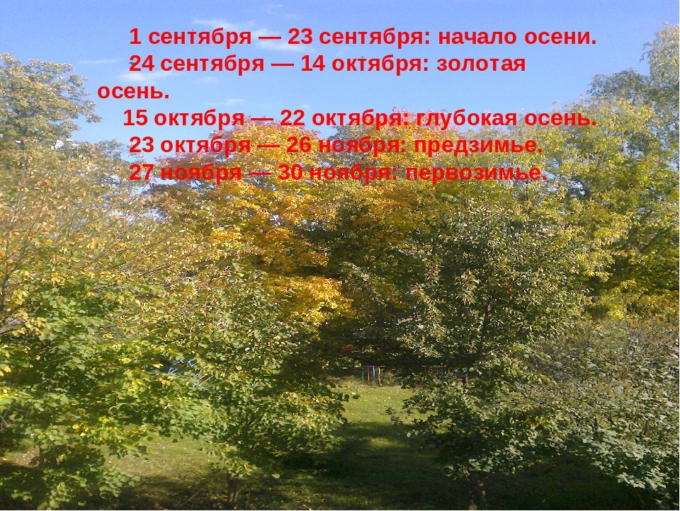 septem— семь, так как был седьмым месяцемстароримскогогода, начинавшегося...