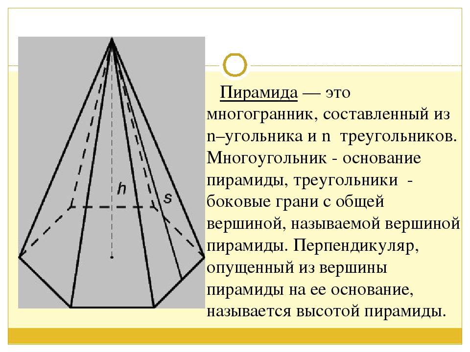 ржавый стол свойства пирамид картинки время пленку