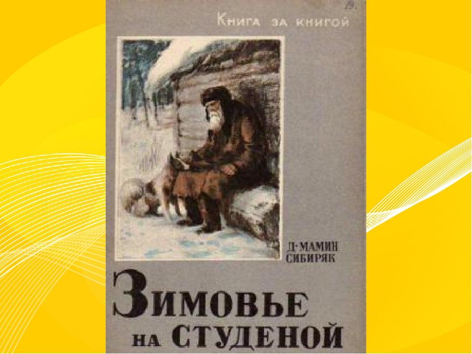 Мамин сибиряк зимовье на студеной картинки