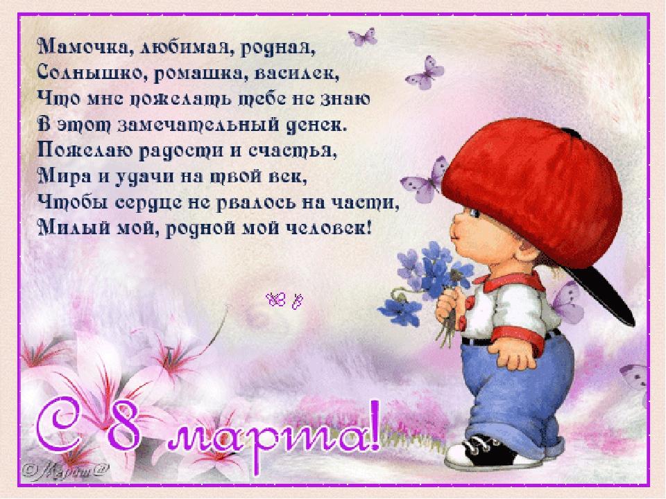 Картинки, поздравление к 8 марта в картинке мамам и бабушкам
