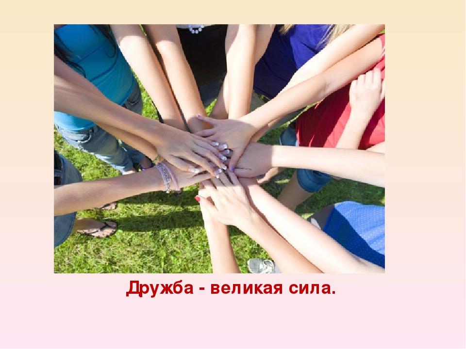 Поддержку подруге, картинки дружба это сила