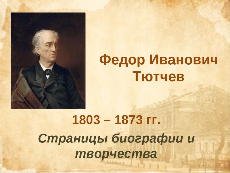 Федор Иванович Тютчев 1803 – 1873 гг. Страницы биографии и творчества