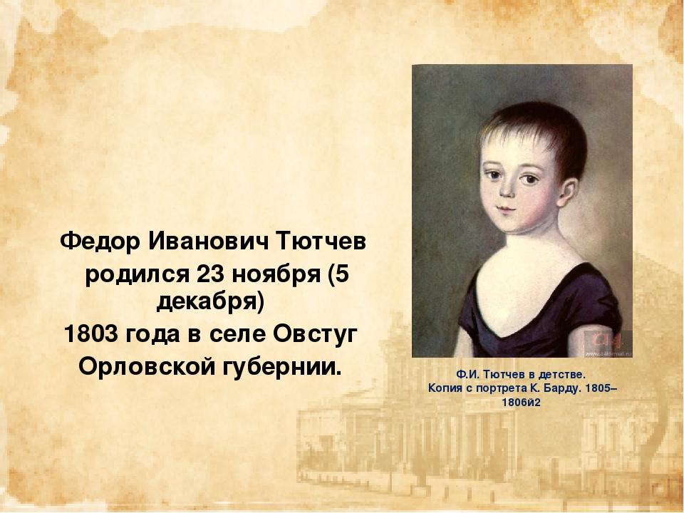 Ф.И. Тютчев в детстве. Копия с портрета К. Барду. 1805–1806й2 Федор Иванович...