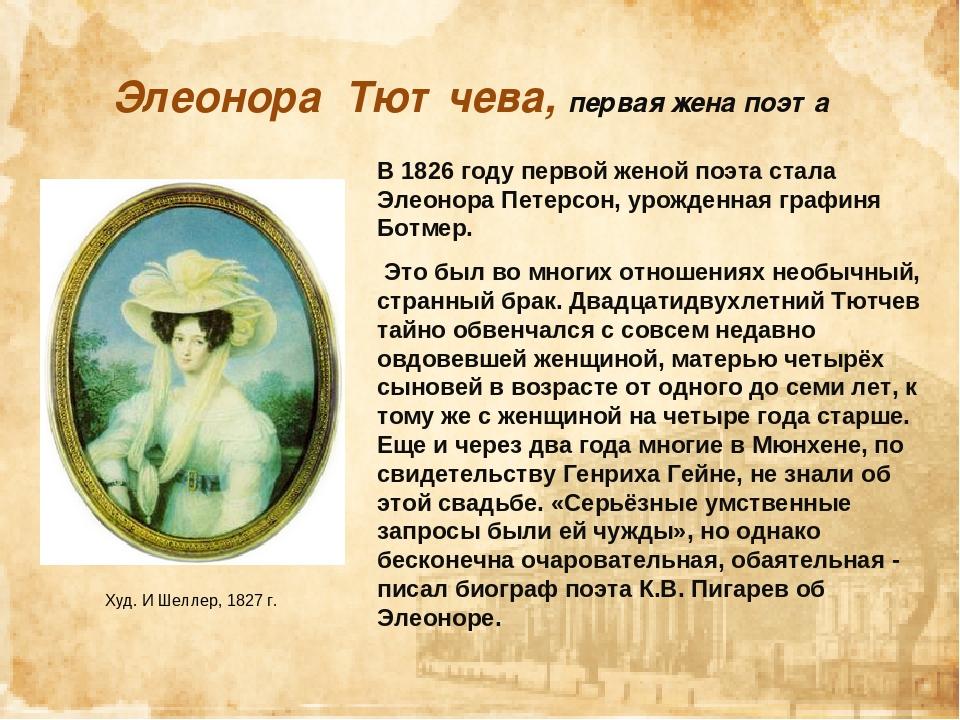 Элеонора Тютчева, первая жена поэта Худ. И Шеллер, 1827 г. В 1826 году первой...