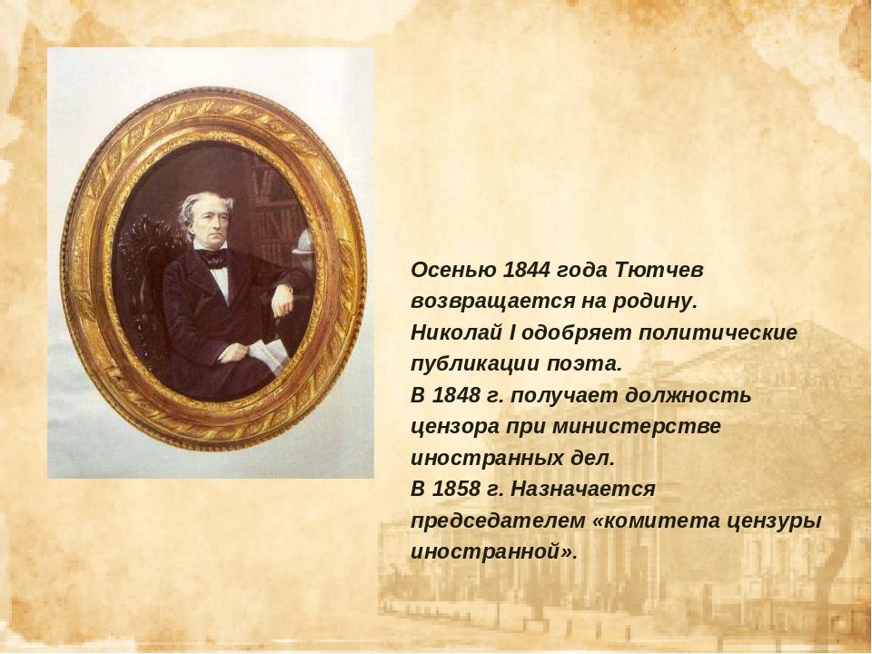 Осенью 1844 года Тютчев возвращается на родину. Николай I одобряет политическ...