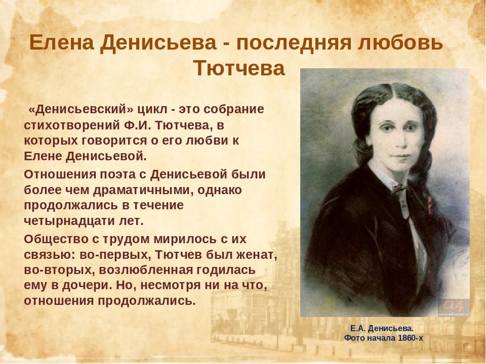 Е.А. Денисьева. Фото начала 1860-х «Денисьевский» цикл - это собрание стихотв...