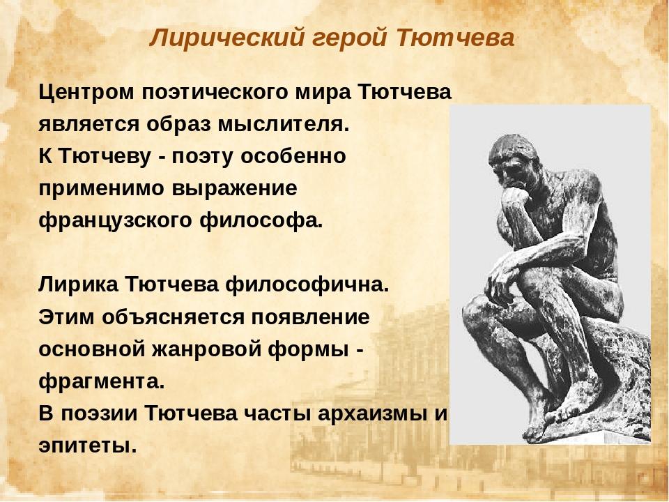 Лирический герой Тютчева Центром поэтического мира Тютчева является образ мыс...
