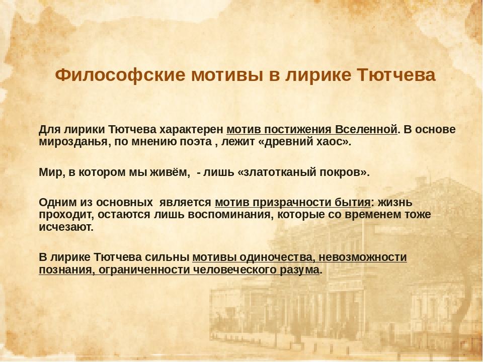 Философские мотивы в лирике Тютчева Для лирики Тютчева характерен мотив пости...