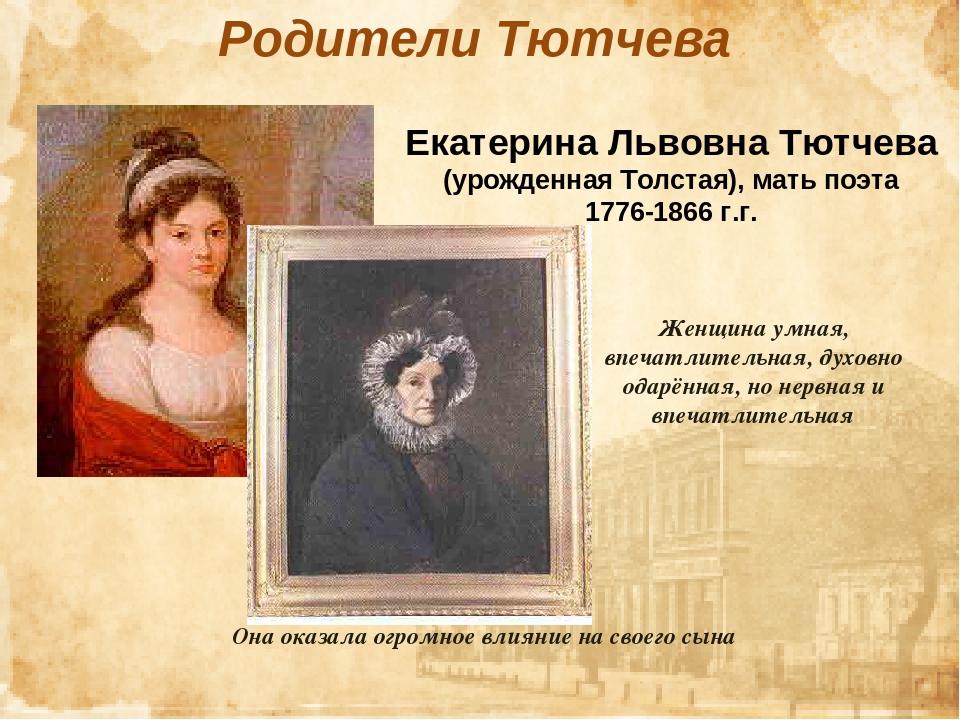 Родители Тютчева Екатерина Львовна Тютчева (урожденная Толстая), мать поэта 1...