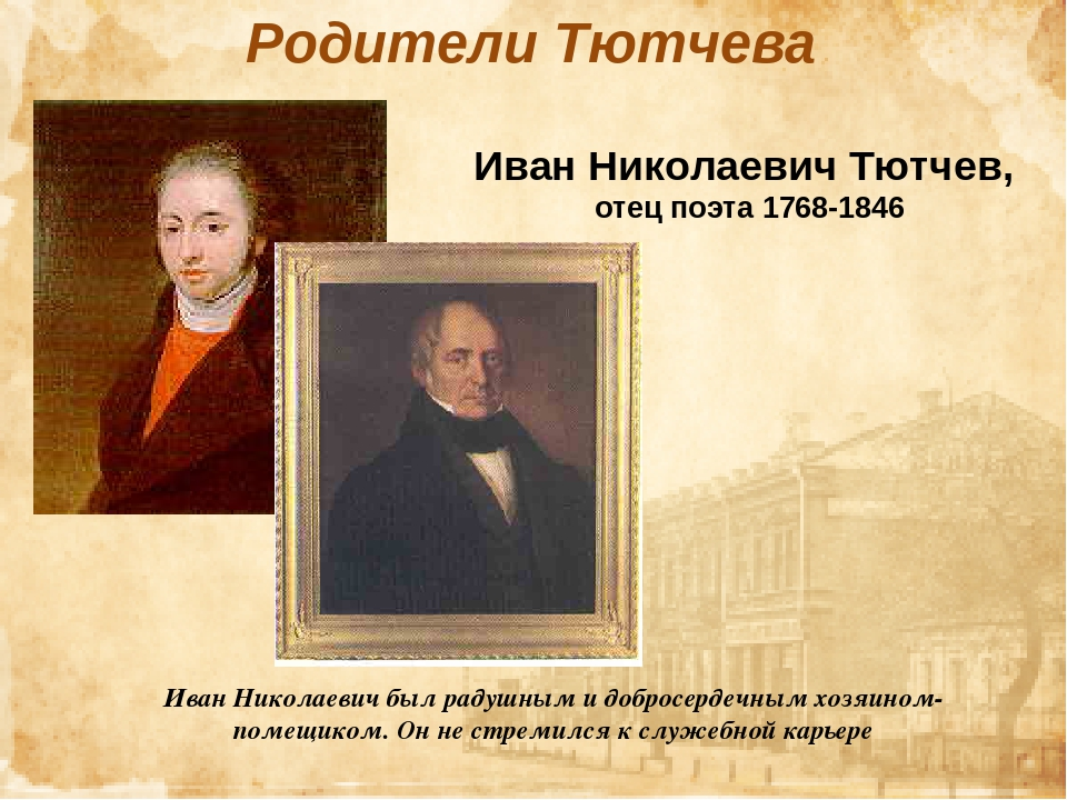 Иван Николаевич Тютчев, отец поэта 1768-1846 Иван Николаевич был радушным и д...