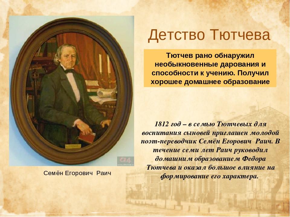 Детство Тютчева Тютчев рано обнаружил необыкновенные дарования и способности...
