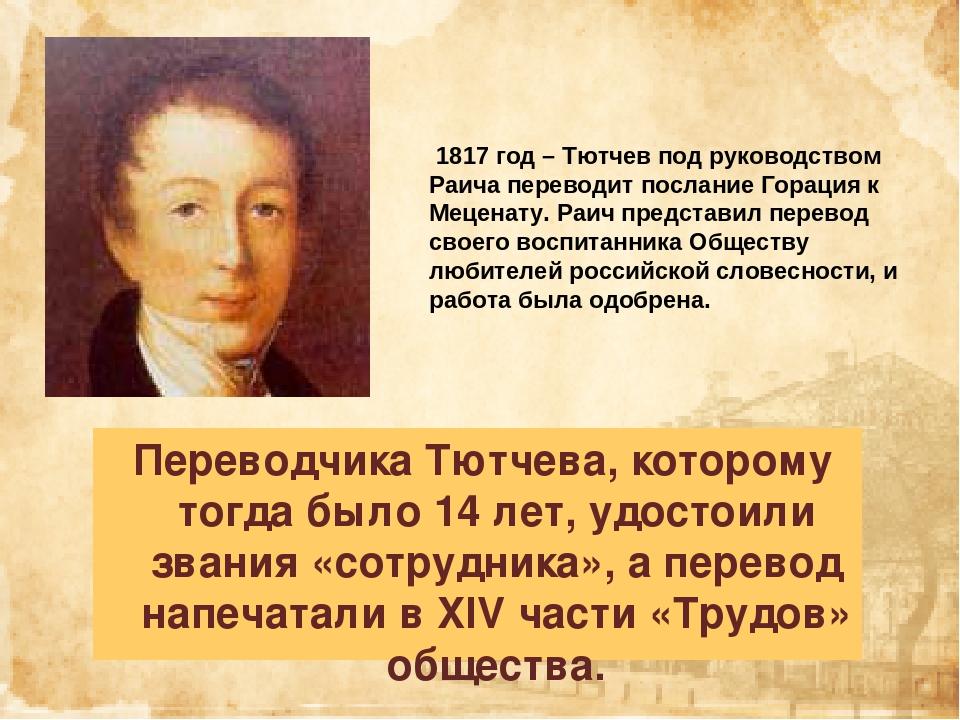Переводчика Тютчева, которому тогда было 14 лет, удостоили звания «сотрудника...