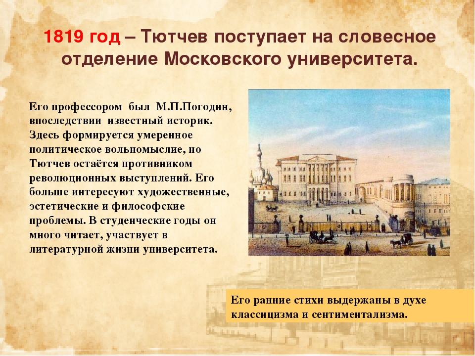 1819 год – Тютчев поступает на словесное отделение Московского университета....