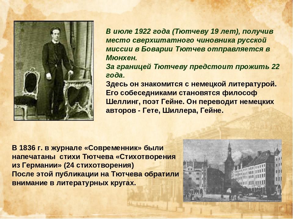 В июле 1922 года (Тютчеву 19 лет), получив место сверхштатного чиновника русс...