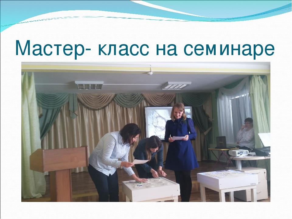 Мастер- класс на семинаре