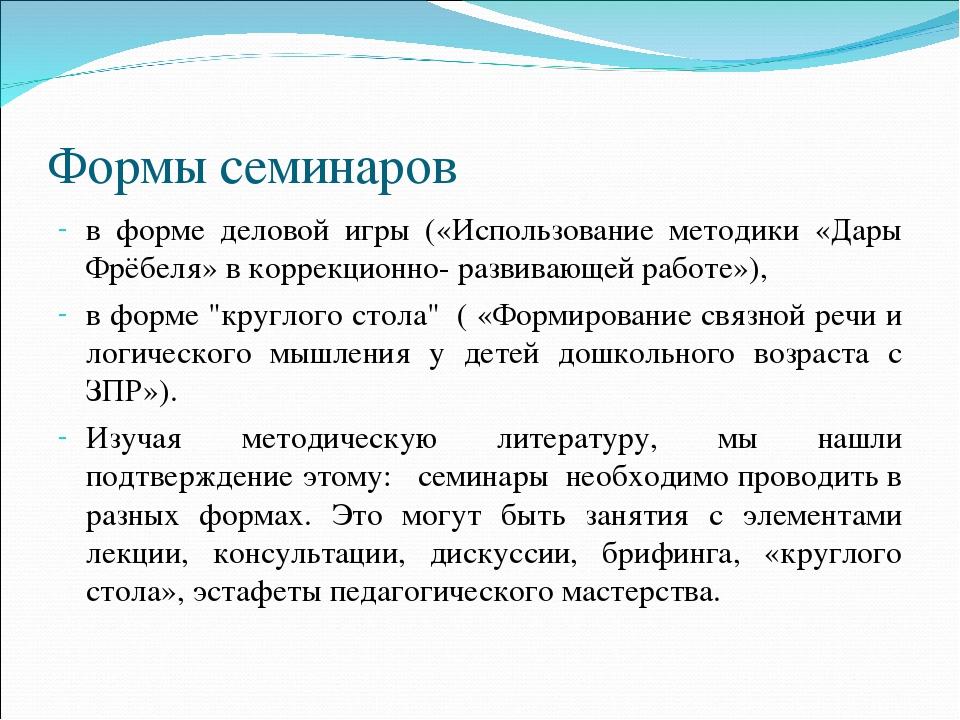 Формы семинаров в форме деловой игры («Использование методики «Дары Фрёбеля»...