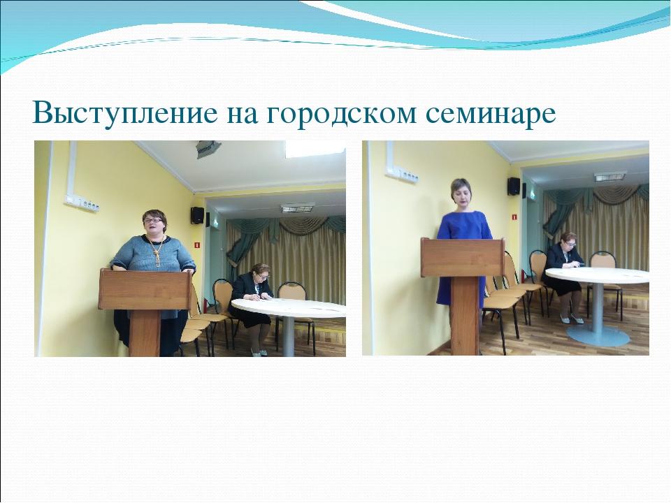 Выступление на городском семинаре