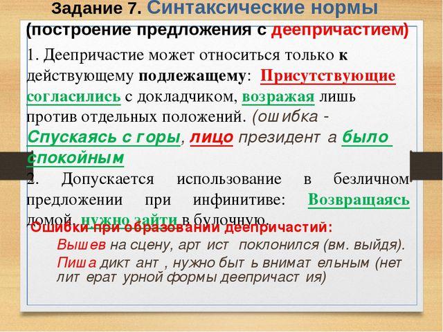 Диктант по русскому языку 7 класс по засыпанному галькой