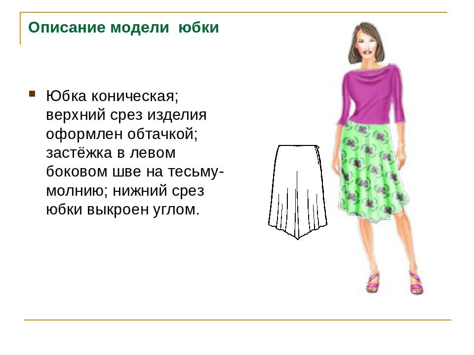 модели юбок и их описание с картинками этот оставить как