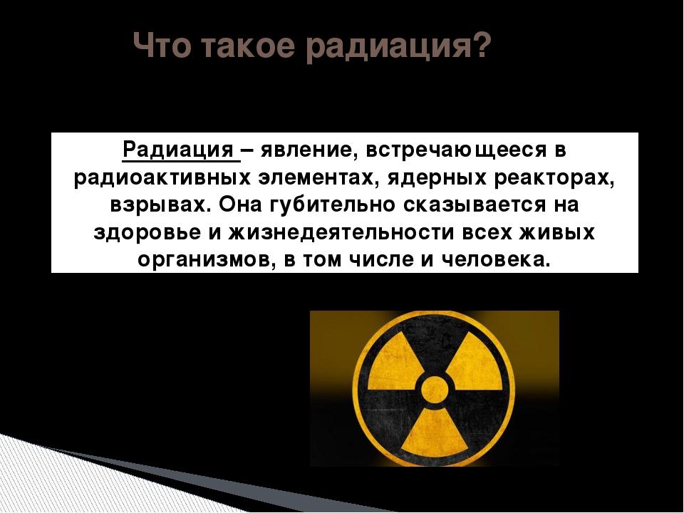 сторона реакция фотопленки на радиацию тебе смайлики картинки