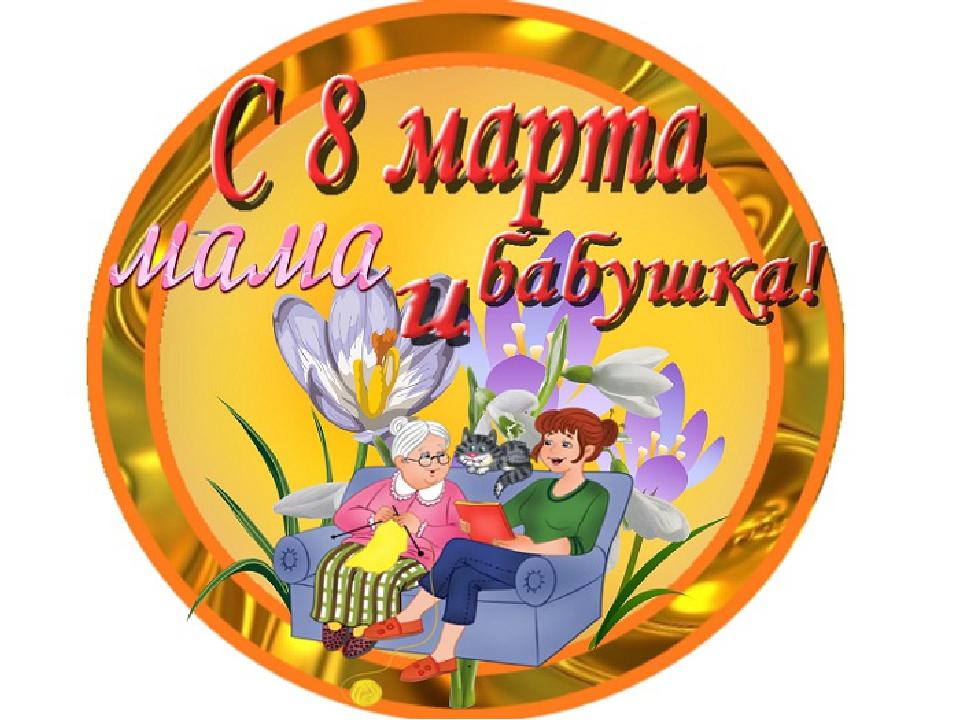 Поздравления к 8 марта для мамы и бабушки